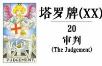 塔羅牌XX.審判(正位/逆位)意義解讀