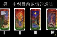 塔罗占卜:另一半对目前感情的想法