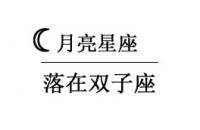 月亮在双子座的人(男人/女人)性格分析