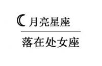 月亮在处女座的人(男人/女人)性格分析