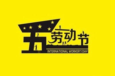 3月14是什么节日_5月1日劳动节七天假什么时候取消的?2020五一放假几天?_传统 ...